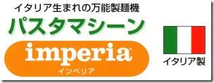 インペリア パスタマシーン SP-150はこちらから通販でお買い求め頂けます